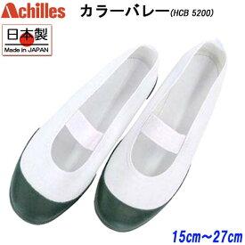 アキレス Achilles カラーバレー 緑 HCB5200 ルームカラー 上履き 上靴 スクールシューズ 子供 大人 キッズ 男の子 女の子