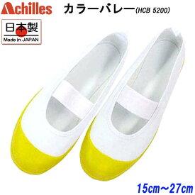 アキレス Achilles カラーバレー 黄 HCB5200 ルームカラー 上履き 上靴 スクールシューズ 子供 大人 キッズ 男の子 女の子