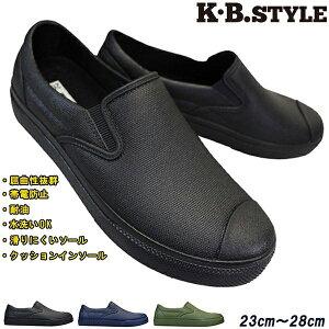 メンズ スリッポン KB.STYLE KB-500 メンズ レディース ジュニア キッズ スニーカー ワークシューズ 作業靴 防水スニーカー 雨靴 帯電防止 お買い得