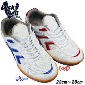 ラッキーベル LuckyBell ハイパー5 ブルー・レッド 上履き 上靴 体育館シューズ スクールシューズ 屋内シューズ 靴 キッズ ジュニア メンズ レディース