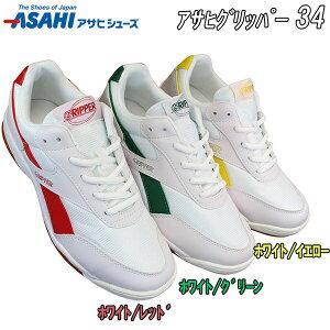 アサヒシューズ Asahi shoes グリッパー34 上履き 上靴 体育館シューズ スクールシューズ 屋内シューズ 靴 紐靴 キッズ ジュニア メンズ レディース