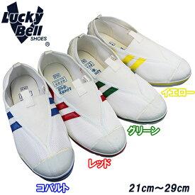 ラッキーベル LuckyBell ステップ101 (21〜29cm) コバルト・レッド・グリーン・イエロー メンズ レディース ジュニア キッズ 紐なしスニーカー スクールシューズ 屋内シューズ 上履き 上靴 大人 子供