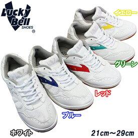 ラッキーベル LuckyBell アリーナ100 ホワイト・ブルー・レッド・グリーン・イエロー 上履き 上靴 体育館シューズ スクールシューズ 屋内シューズ 靴 ひも靴 キッズ ジュニア メンズ レディース