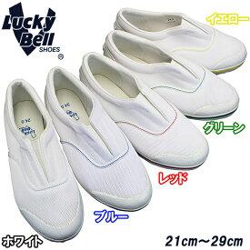 ラッキーベル LuckyBell ラポーターEX (21.5〜29cm) ホワイト・ブルー・レッド・グリーン・イエロー メンズ レディース ジュニア キッズ 紐なしスニーカー スクールシューズ 屋内シューズ 上履き 上靴 スリッポン 大人 子供