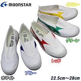 ムーンスター moonstar バイオLT 01 (22.5〜28cm) 上履き 上靴 子供靴 紐なしスニーカー スクールシューズ 屋内シューズ メンズ レディース ジュニア キッズ 大人 子供 日本製 2E