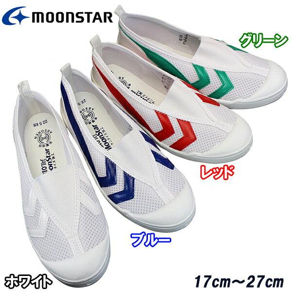 ムーンスター moonstar バイオTEF 01 (17〜27cm) 上履き 上靴 子供靴 紐なしスニーカー スクールシューズ 屋内シューズ メンズ レディース ジュニア キッズ 大人 子供 日本製 2E 撥水