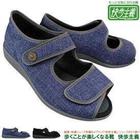ASAHI アサヒシューズ 快歩主義 M031SL サンダル リハビリシューズ 介護靴 M-031 メンズ 紳士用 日本製 KS23493 KS23494