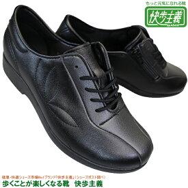 アサヒシューズ ASAHI 快歩主義 L135 ブラック KS23514 レディース スニーカー リハビリシューズ 屋内シューズ 介護靴 合成皮革 ファスナー付きシューズ 3E 幅広 ワイド 日本製
