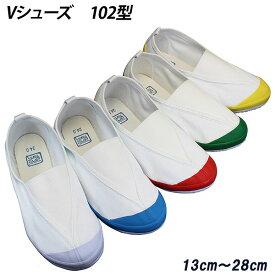 Vシューズ 102型 ホワイト コバルト レッド グリーン イエロー (13.0〜24.5cm) キッズスニーカー スクールシューズ キッズシューズ 屋内シューズ 上履き 子供靴 上靴 子供