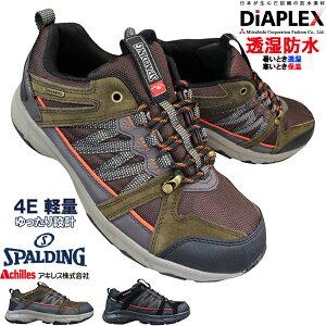 アキレスAchillesスポルディングSPALDINGON-359ダークブラウンメンズスニーカーアウトドアシューズノルディックウォーキングシューズ軽登山靴OIN3590ディアプレックDIAPLEX防水4E幅広ワイド