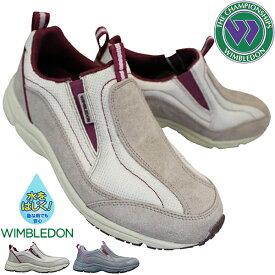アサヒ ASAHI ウィンブルドン WIMBLEDON L031 サンドベージュ・グレー レディース 紐なしスニーカー カジュアルシューズ スリッポン 運動靴 撥水 KF78421 KF78422