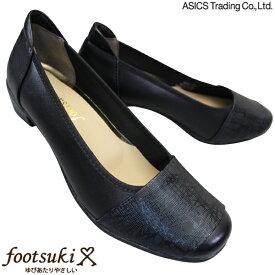 アシックス商事 フットスキ FS-16430 ブラック 3E相当 パンプス 3.5cmヒール ローヒール レディース シューズ 靴 婦人靴 バレエシューズ FS16430 asics trading FOOTSUKI
