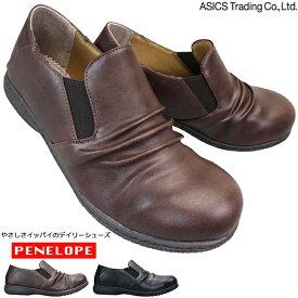 ペネローペ PN-69270 ダークブラウン・ブラック レディース カジュアルシューズ スリッポン 婦人靴 PN69270 アシックス 商事 asics trading PENELOPE ペネロペ