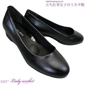 アシックス 商事 レディワーカー LO-17550 黒 3cmヒール ウェッジソール 幅広 3E幅相当 パンプス レディース シューズ 靴 婦人靴 Lady worker asics trading