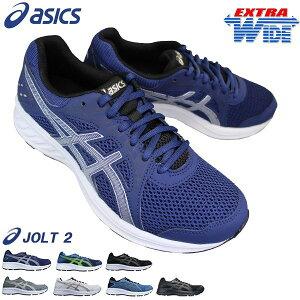 アシックス asics JOLT 2 1011A206 (24.5〜28cm) メンズ ローカットスニーカー ランニングシューズ 運動靴 通学靴 作業靴 ひも靴 人工皮革 幅広 エクストラワイド
