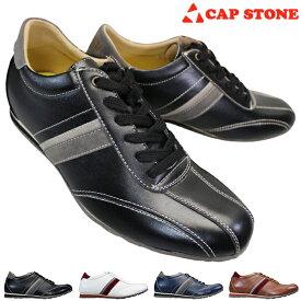 CAP STONE 9005 メンズ カジュアルシューズ スニーカー 靴 紐靴 3E相当 幅広 ゆったり 合成皮革 メンズシューズ