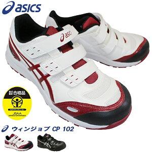 【全商品ポイント5倍⇒5/16(日)1:59迄】 アシックス安全靴 asics ウィンジョブ CP102 メンズ プロテクティブスニーカー プロスニーカー 安全靴 セーフティーシューズ マジックテープ 面ファスナ