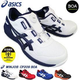 アシックス asics ウィンジョブ CP209 BOA メンズ プロテクティブスニーカー プロスニーカー 安全靴 セーフティーシューズ 紐なし靴 ダイヤル式 ボア 1271A029-102 1271A029-400 1271A029-602 1271A029-025