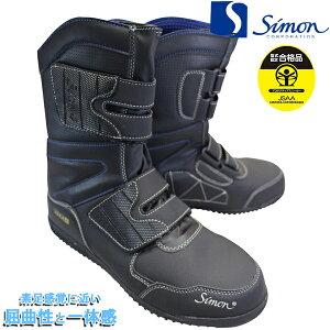 【全商品ポイント5倍⇒5/16(日)1:59迄】 シモン Simon 鳶技 S538 黒 メンズ プロテクティブスニーカー プロスニーカー 安全靴 作業靴 セーフティーシューズ 靴 先芯入り つま先ガード S-538