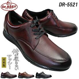 Dr.ASSY ドクターアッシー DR-5521 ワイン・キャメル・ブラック メンズ ビジネスシューズ カジュアルシューズ 革靴 紐靴 紳士靴 ビジカジ 3E 牛革 日本製