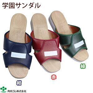 学園サンダル スクールサンダル 室内履き スリッパ シンプル 靴 学校 上履き サンダル