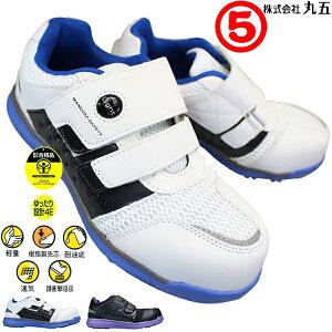 丸五 マルゴ MARUGO マンダムセーフティー Light #769 安全靴 作業靴 セーフティーシューズ ワークシューズ プロスニーカー プロテクティブスニーカー 紐靴 先芯入り つま先ガード