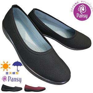 【全商品ポイント5倍⇒1/28(木)1:59迄】 パンジー PANSY 2322 レディース パンプス 防水パンプス レインシューズ レインパンプス カジュアルシューズ 雨靴 婦人靴 晴雨兼用 全天候型