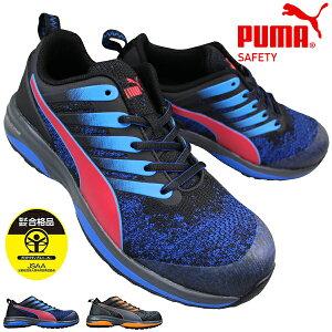 プーマセーフティ チャージ 64.210.0 チャージ オレンジロー 64.211.0 チャージブルーロー 安全シューズ PUMA 安全靴 作業靴 セーフティーシューズ ワークシューズ プロスニーカー 紐靴 先芯入り