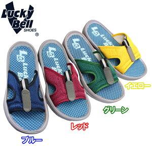 ラッキーベル サンダル LS-2 スクールサンダル 学校サンダル 室内履き 上履き スリッパ 靴 LUCKYBELL