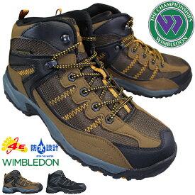 ウィンブルドン M047WS WIMBLEDON M047WS KF79692 ブラウン・ブラック メンズ トレッキングブーツ トレッキングシューズ アウトドアシューズ 軽登山靴 運動靴 防水 幅広 ワイド 滑り止め