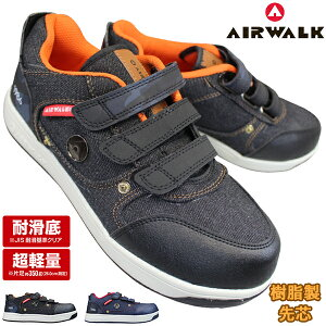 エアウォーク AIRWALK AW-700 AW-710 メンズ プロテクティブスニーカー プロスニーカー 安全靴 作業靴 セーフティーシューズ 樹脂先芯入り つま先ガード 軽量 耐滑 マジックテープ