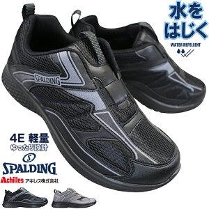 スポルディング スニーカー JN-381 メンズ 黒 ブラック・サンド 24.5cm〜28cm スリッポン ランニングシューズ ジョギングシューズ 4E 幅広 ワイド 撥水 SPALDING アキレス Achilles