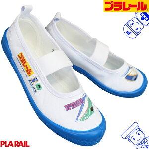 トミカ プラレール 上履き 16162 キッズ ジュニア 男の子 ホワイト/サックス 15cm〜19cm スクールシューズ キッズシューズ 屋内シューズ うわぐつ 子供靴 上靴 新幹線 はやぶさ かがやき TOMICA