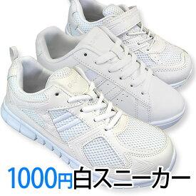 1000円白スニーカー ホワイト K-2189 K-2149 K-0002WH 白 キッズ メンズ 白スニーカー 通学スニーカー 白スクールシューズ 通学靴 白靴 運動靴 合成皮革 3E 幅広 ワイド 軽量