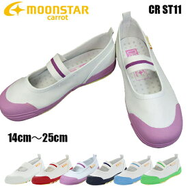 ムーンスター MOONSTAR キャロット carrot CR ST11 ホワイト レッド ピンク ネイビー サックス グリーン キッズスニーカー スクールシューズ キッズシューズ 屋内シューズ 上履き 子供靴 上靴 キャロットST11