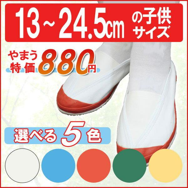Vシューズ 102型 (13.0〜24.5cm) 上靴 うわぐつ 上履き スクールシューズ 子供 キッズ