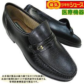 お多福 磁気付き健康シューズ GR110 黒 メンズシューズ 紳士靴 4E OTAFUKU