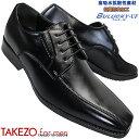 タケゾー TAKEZO for men TK571 ブラック メンズ ビジネスシューズ 冬靴 紳士靴 黒靴 合成皮革 防水 冠婚葬祭 豊口武三 3E 幅広 ワイド 滑り止め