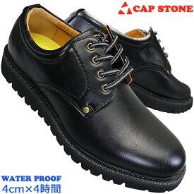 CAP STONE 9003 ブラック メンズ カジュアルシューズ スニーカー 靴 紐靴 防水 撥水 3E 幅広 ワイド 軽量