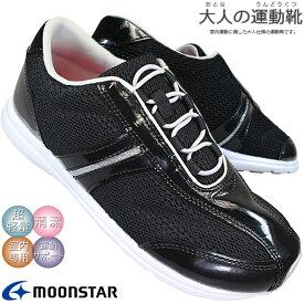 ムーンスター MoonStar 大人の運動靴 02 黒 レディース ローカットスニーカー フィットネスシューズ スリッポン 婦人靴 上靴 大人 合皮 抗菌