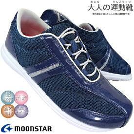 ムーンスター MoonStar 大人の運動靴 02 ネイビー レディース ローカットスニーカー フィットネスシューズ スリッポン 婦人靴 上靴 大人 合皮 抗菌
