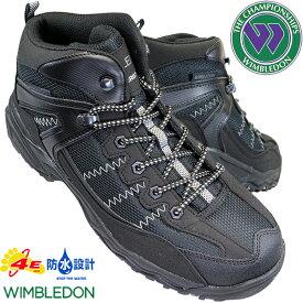 ウィンブルドン M047WS WIMBLEDON M047WS KF79692 黒 メンズ トレッキングブーツ トレッキングシューズ アウトドアシューズ 軽登山靴 運動靴 防水 幅広 ワイド 滑り止め