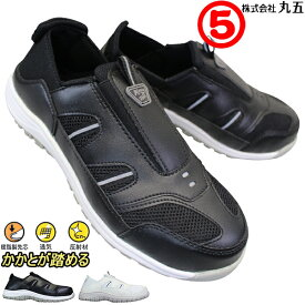 丸五 マルゴ MARUGO クレオスプラス #810 踏めるくん ブラック ホワイト メンズ 安全靴 セーフティーシューズ 作業靴 キックバックスニーカー かかとが踏める安全靴 2WAYシューズ 先芯入り つま先ガード