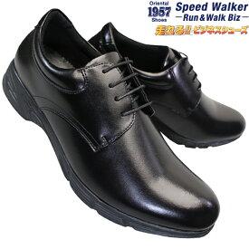 スピードウォーカー RW-7600 ブラック ビジネスシューズ ビジネス靴 黒 メンズシューズ 外羽根 プレーントゥ 紐靴 冠婚葬祭 紳士靴 3E 幅広 ワイド 走れるビジネスシューズ Speed Walker RW7600