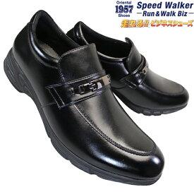 スピードウォーカー RW-7602 ブラック ビジネスシューズ ビジネス靴 黒 メンズシューズ ビット スリップオン Uチップ 紐なし靴 紳士靴 3E 幅広 ワイド Speed Walker RW7602