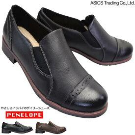 ペネローペ 69010 ブラック レディースカジュアルシューズ スリッポン 婦人靴 PN-69010 アシックス 商事 asics trading PENELOPE ペネロペ