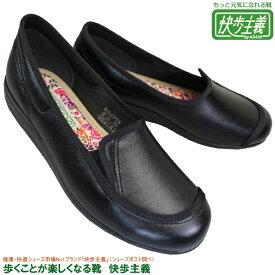 アサヒシューズ ASAHI 快歩主義 L155 ブラックスムース レディース スリッポン リハビリシューズ パンプス 介護靴 フォーマル