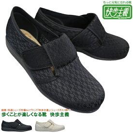 アサヒシューズ ASAHI 快歩主義 L157 ブラック・ベージュ レディース 紐なしスニーカー リハビリシューズ 介護靴 スリッポン マジックテープ