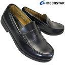 ムーンスター MOONSTAR ブラバス BRAVAS BVL540 黒 ローファー スクールシューズ 学生靴 メンズ レディース