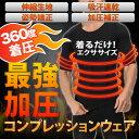 【送料無料】加圧インナー 加圧シャツ 補正下着 姿勢矯正 ダイエット 着圧 コンプレッション ウエア シャツ